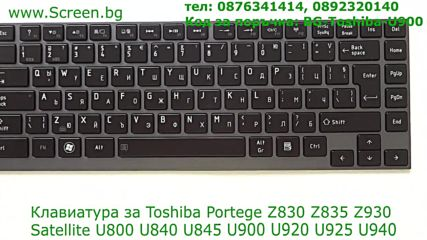 Клавиатура за Toshiba Z930 Z835 Z830 R700 R705 от Screen.bg