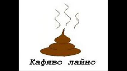 Най яката българска песен Бг хумор-сера