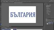 2#photoshop - Как да вмъкнем картина в текст с Photoshop [hd 720p]