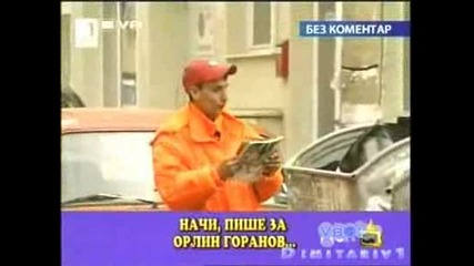 Господари на ефира - Циганин намира порно списание в контейнер