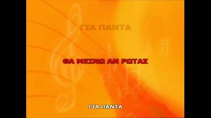 Karaoke - Mihalis Hatzigiannis - Den Fevgo