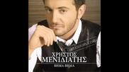 гръцка песен Hristos Menidiatis - Gia hari sou