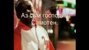 Akon - Lonely Превод