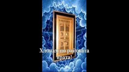 Guns N Roses - Knockin On Heaven`s Door ( Авторски и Превод)