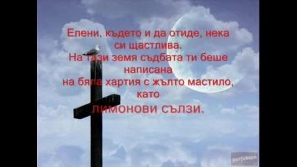 Anna Vissi - Eleni - Превод - Много Чуствена песен