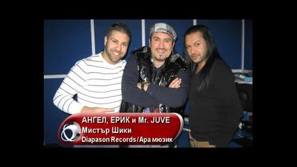 Ангел, Ерик и Mr. Juve - Мистър Шики