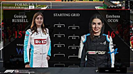 Формула 1 Стартовата Решетка На Гран При Бахрейн 2021 Година ( Женската Класираща Версия)