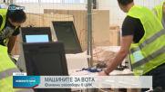 """Финални разговори между ЦИК и """"Информационно обслужване"""" за машините"""