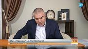 Марешки: Искаме разпускане на парламента и президентството