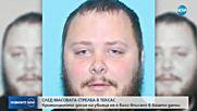 СЛЕД МАСОВАТА СТРЕЛБА В ТЕКСАС: Досието на убиеца не е било вписано в базата данни