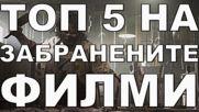 Топ 5 на забранените филми