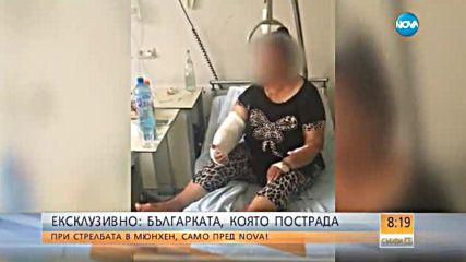 """Пострадалата в Мюнхен българка - на метри от куршумите в """"Олимпия"""""""