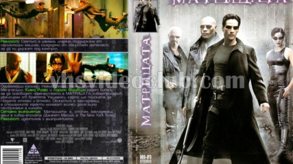 Матрицата (синхронен екип 2, дублаж на Андарта Студио по Fox Channel, октомври 2020 г.) (запис)