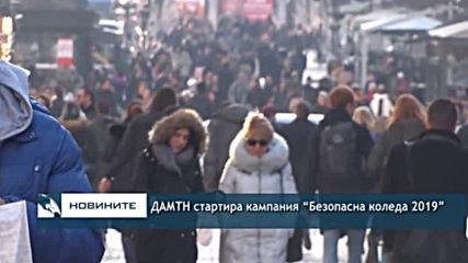 """ДАМТН стартира кампания """"Безопасна Коледа 2019"""""""
