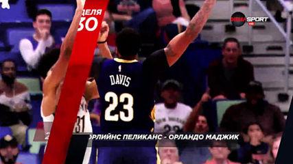 NBA Ню Орлийнс Пеликанс - Орландо Маджик от 22.30 ч. на 15 декември, неделя по DIEMA SPORT