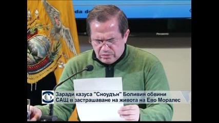 """Боливия обвини САЩ в застрашаване на живота на президента Ево Моралес заради казуса """"Сноудън"""""""