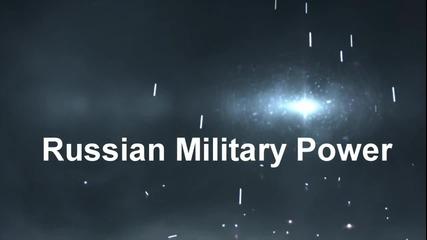 Руската Военна Мощ ! |2012| (част 2)