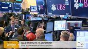 Успокояват ли се пазарите след паниката на Уолстрийт?
