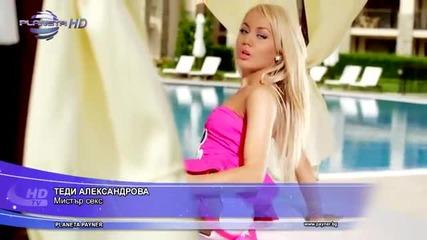Примиера! Теди Александрова - Мистър Секс ( Официално видео)