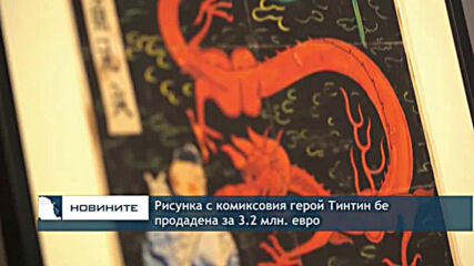 Рисунка с комиксовия герой Тинтин бе продадена за 3.2 млн. евро