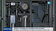 40 години от излъчването на първия сателитен сигнал у нас