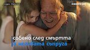 4-годишно момиченце трогна възрастен мъж до сълзи
