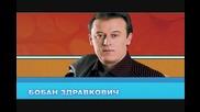 Boban Zdravkovic - Ne dolazi / Prevod /