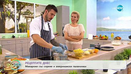 """Рецептите днес: Макарони със сирене и американски палачинки - """"На кафе"""" (03.06.2020)"""