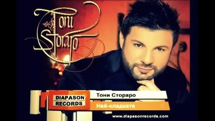 New! Тони Стораро ft. Гъмзата - Най-сладката