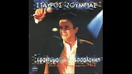 Zoumpas Stavros.avi