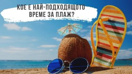 Кое е най-подходящото време за плаж?