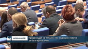 Парламентът реши: 10 млн. лв. годишно повече за българско кино