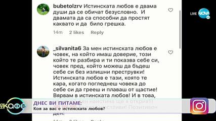 """Илиана Коджабашева: """"Аз обичам да се изследвам, да влизам в дълбокото"""" - """"На кафе"""" (15.07.2020)"""