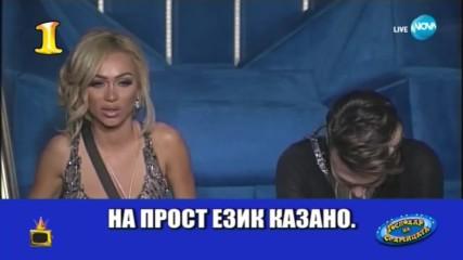 Господари на ефира (21.09.2018)