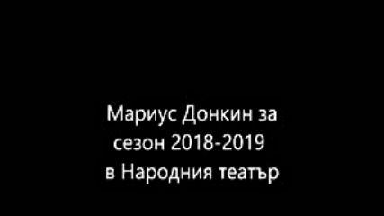 Мариус Донкин за сезон 2018-2019 в Народния театър