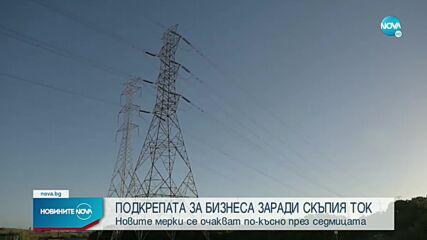 """И днес не станаха ясни какви ще бъдат мерките за помощ в сектор """"Енергетика"""""""