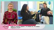 """Стоян Радев говори за усмивките, въпреки проблемите, които ни се случват - """"На кафе"""" (11.04.2019)"""