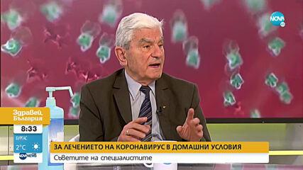 Акад. Петрунов: Взимайте имуностимуланти, докато сте здрави, иначе са опасни