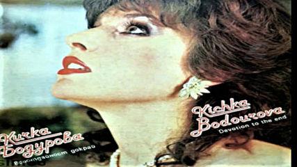 Кичка Бодурова - Хит Колекция 3, Vinyl Личен Архив