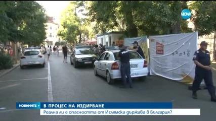 """Реална ли е опасността от """"Ислямска държава"""" в България?"""