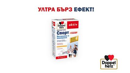 Допелхерц Актив Спорт Директ - промо клип