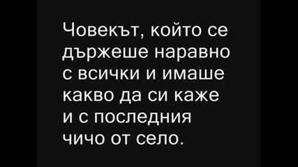 Кой е Тодор Живков.flv