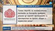 Уволниха служителите на Софийската опера, надраскали мемориал в Япония