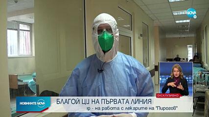 """ЕКСКЛУЗИВНО: Видео дневник от ада на заразата - COVID-зоната в """"Пирогов"""""""