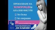 Лечение на хемороиди и анални фисури без операция в Он клиник