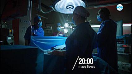 Откраднат живот - тази вечер по NOVA (12.09.2018)