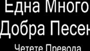Keba - Sena (с Превод)