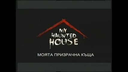 Моята призрачна къща - Сестринството
