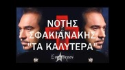 100% Greek - Notis Sfakianakis - Megales Epituxies - 1