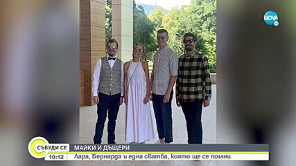 Дъщерята на Кака Лара се омъжи